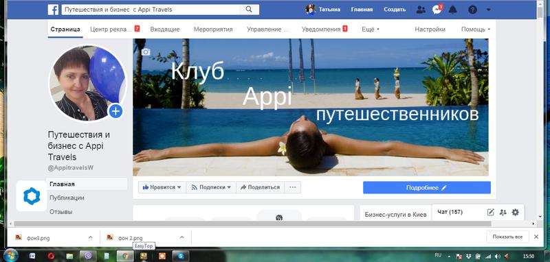 Продвижение бизнеса в Facebook