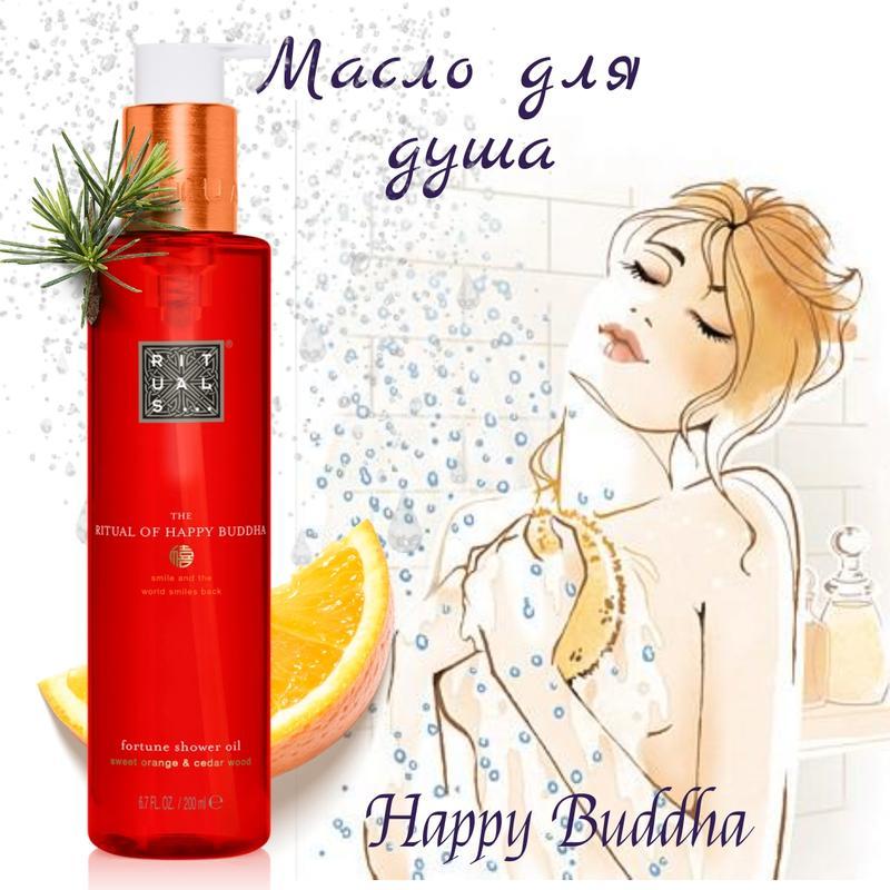 Масло для душа от Rituals HAPPY BUDDHA