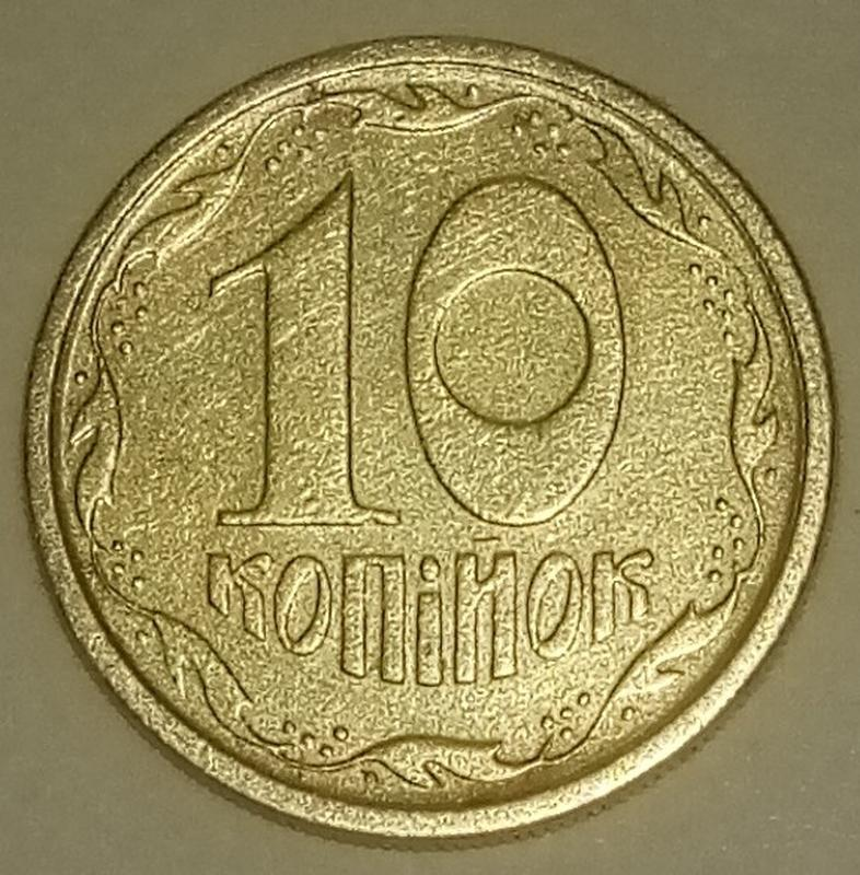 10 копеек 1996 мелкий гурт