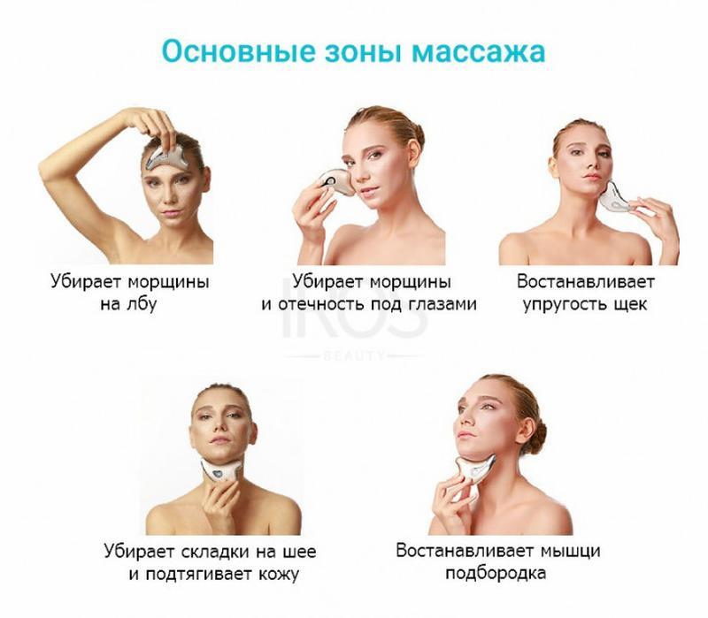 массаж лба массажером