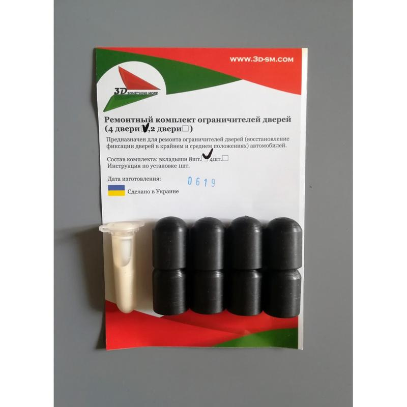 Ограничитель дверей+Смазка+Пластины, сухари, фиксаторы, ремко-кт! - Фото 2