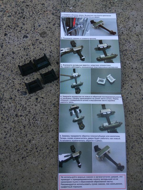 Ограничитель дверей+Смазка+Пластины, сухари, фиксаторы, ремко-кт! - Фото 4