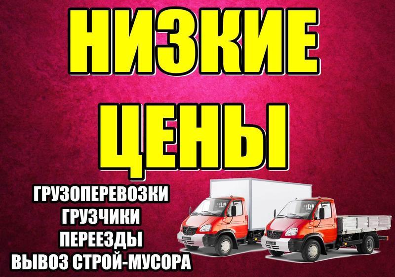 Услуги грузчиков,вывоз мусора,переезд,газель