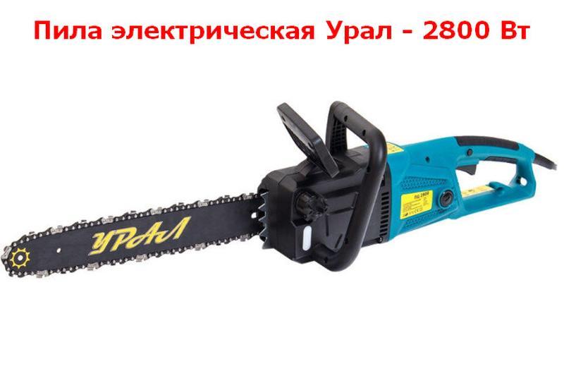 Пила электрическая Урал - 2800 Вт