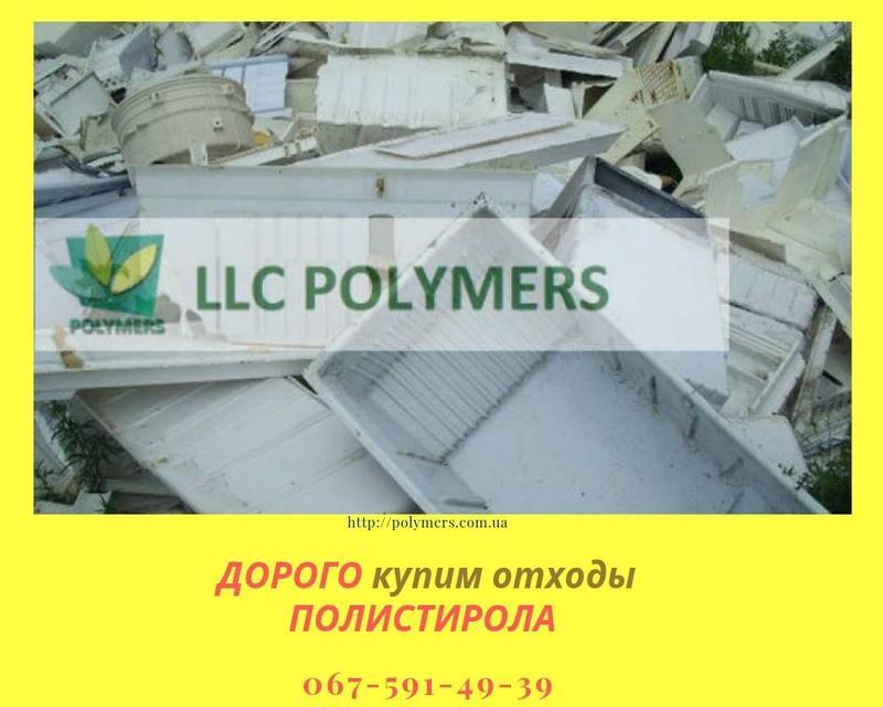 Закупка Отходов пластмасс Полистирола УМП. Дорого купим ПЭНД Флак