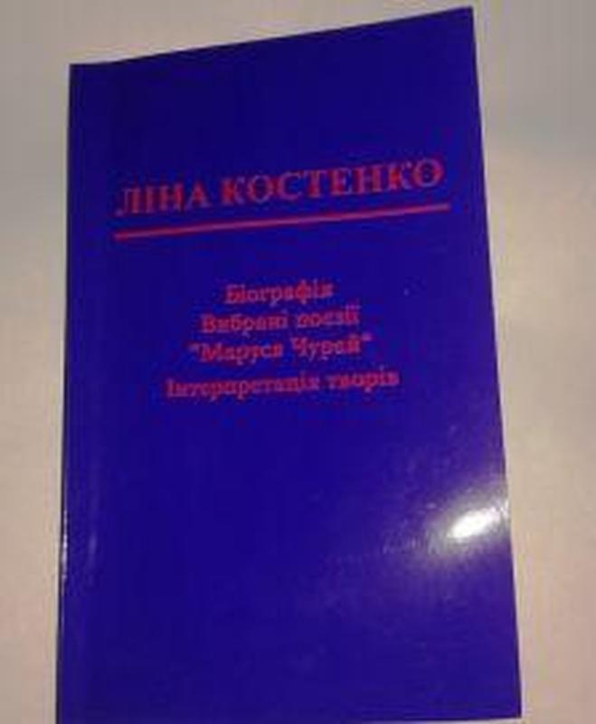 """Ліна Костенко """"Біографія. Вибрана поезія. """" Маруся Чурай""""."""