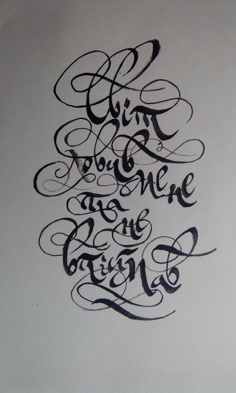 Шрифты и каллиграфия. Предлагаю услуги в оформлении открыток