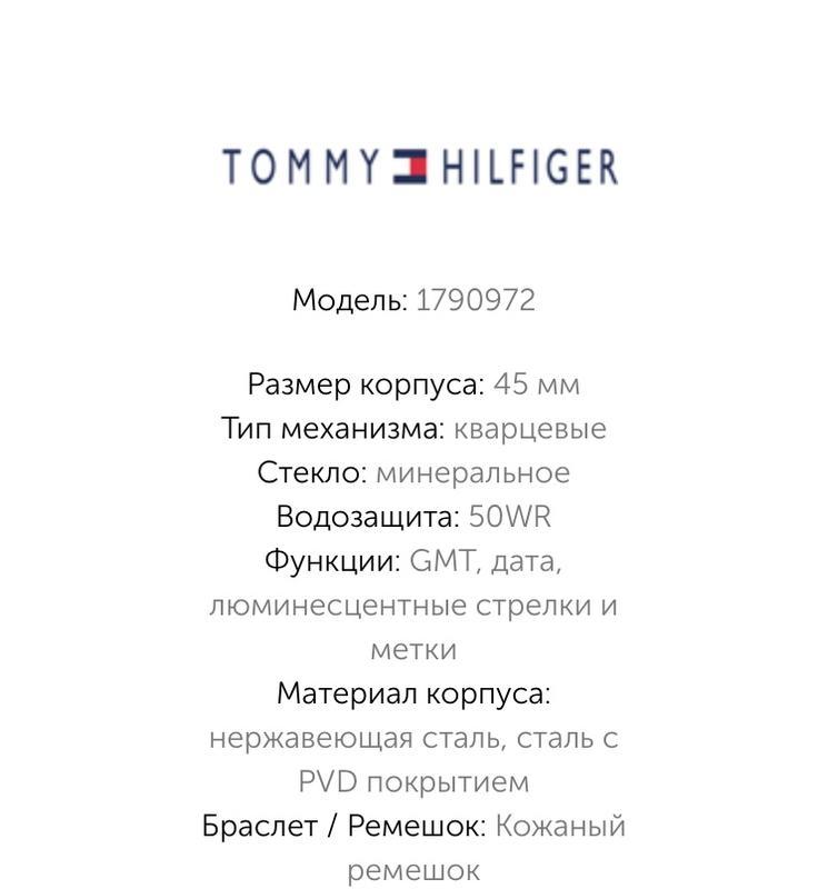 Часы Tommy Hilfiger - Фото 2