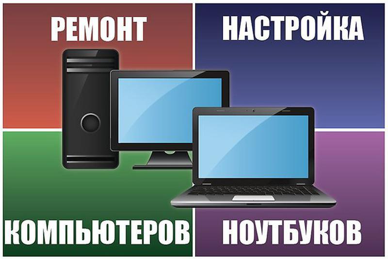 Ремонт компьютеров. Выезд на дом