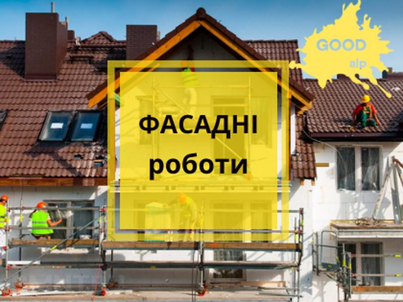 Фасадные работы в Херсоне и области.