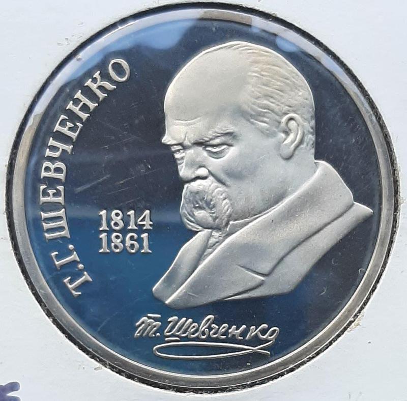 Монета 1 рубль, ПРУФ, 1989 года, 175 лет со дня рождения Тарас...