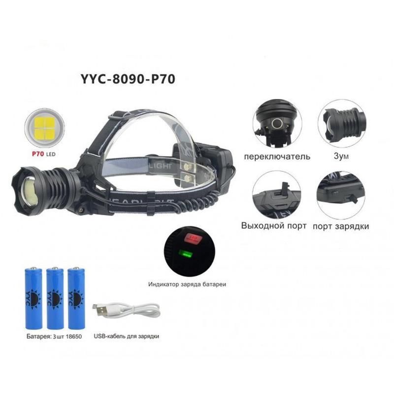 Мощный Налобный фонарь BL-8090-P70 фонарик 1000 Lumen