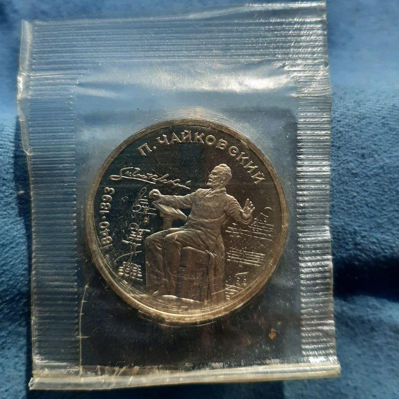 Монета 1 рубль, 1990 года, 150 лет со дня рождения Петра Ильич...