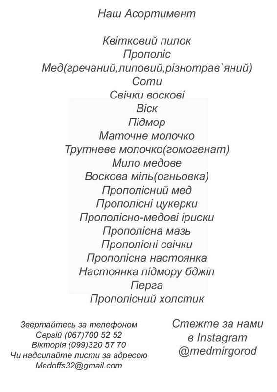 Перга (пчелиный хлеб) 100г - собственная пасека - Украина - Фото 5