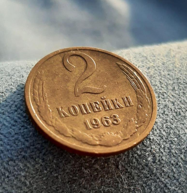 Монета СССР 2 копейки, 1963 года