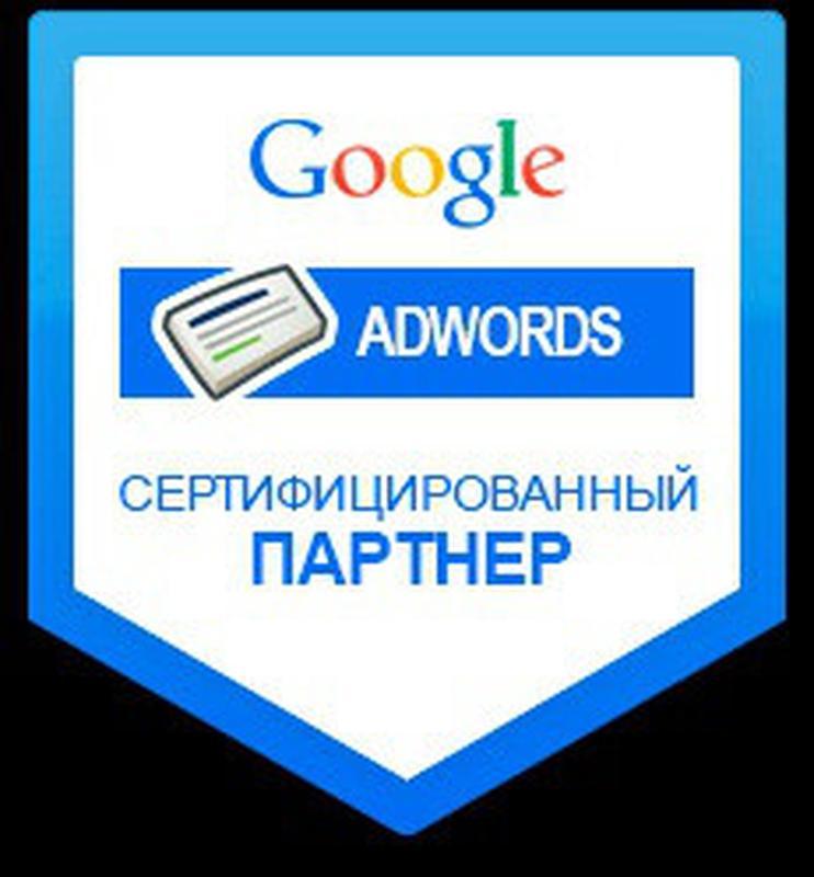 """Настройка контекстной рекламы """"под ключ"""", аудит, ведение"""
