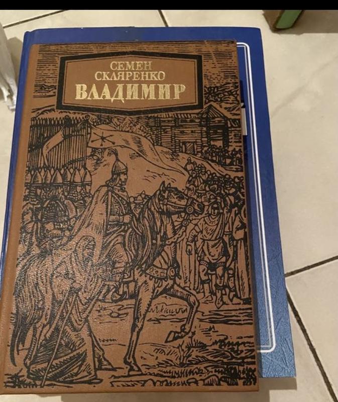 Книга владимир