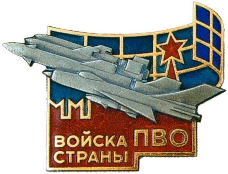 Знаки «Войска ПВО страны»