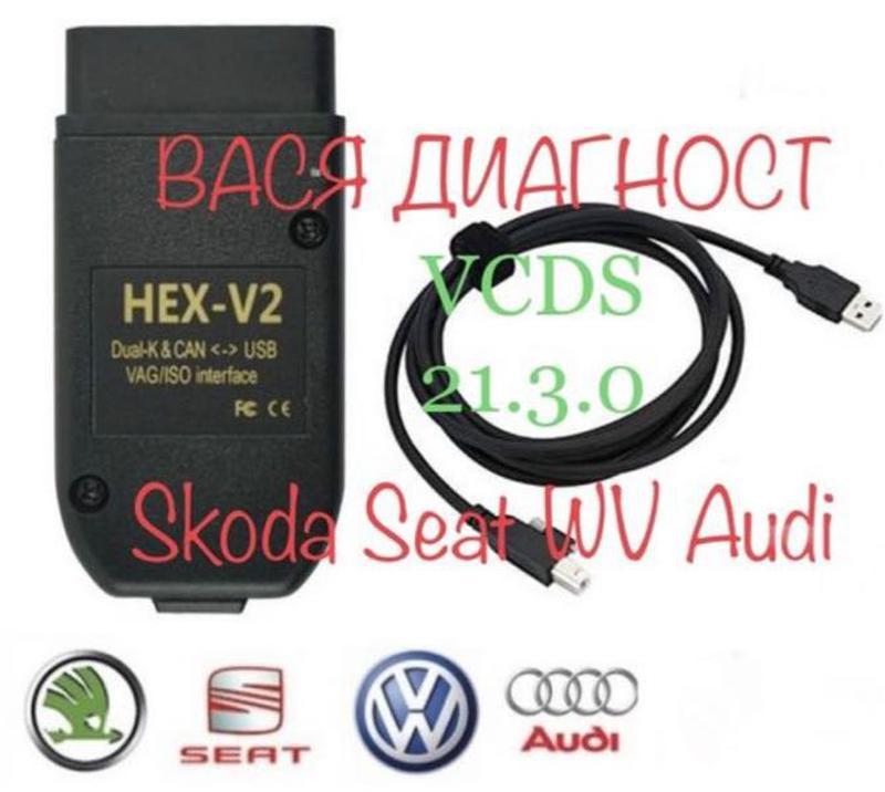 Авто сканер HEX V2 VCDS 21.3.0-20.4.2rus ВАСЯ ДИАГНОСТ NEW Vag co