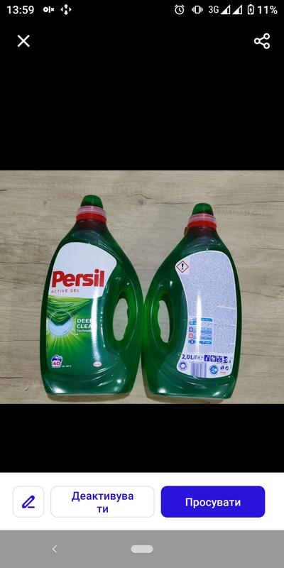 Persil activ 2000 ml, концентрат. количество  циклов - 40. про...