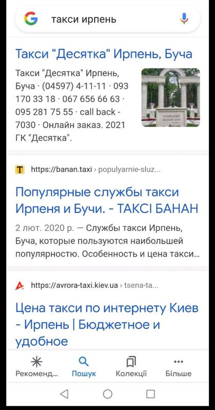 Продам раскрученный сайт такси, Ирпень, Буча, Гостомель, Ворзель