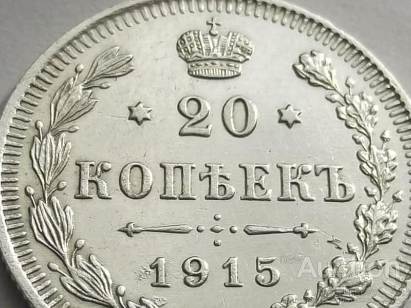 20 копеек 1915 год. Штемпель UNC - Фото 2