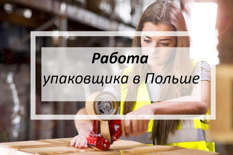 Работа упаковщика в Польше