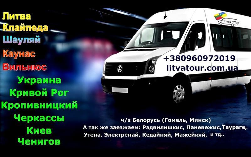 Пассажирские Перевозки Киев Литва Киев