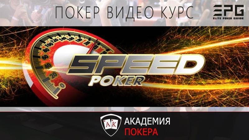 Покер Видео Курс! Обучение игре в Speed-Zoom-Rush Академия Покера