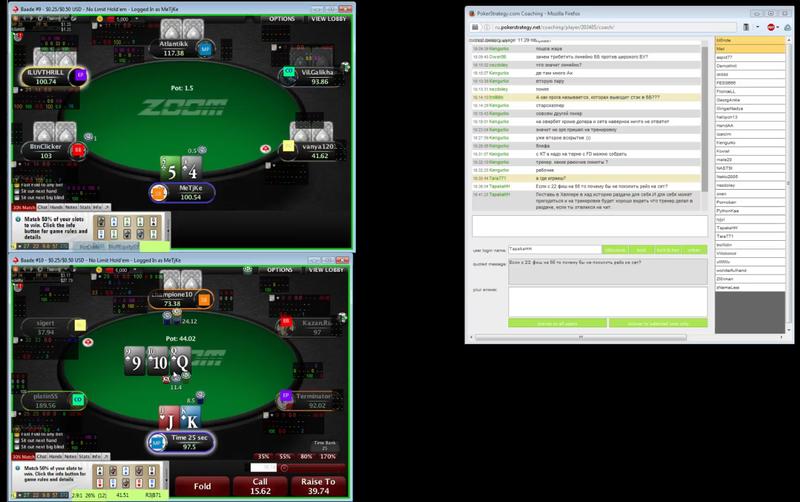 Покер Видео Курс! Эксплуатируем безлимитный холдем по максимуму о - Фото 3