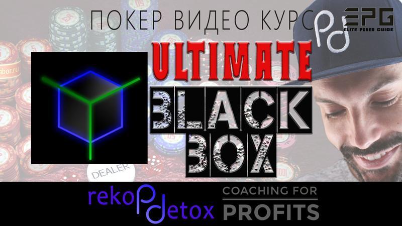 Покер Видео Курс! Максимальный черный ящик. Black Box Ultimate fr