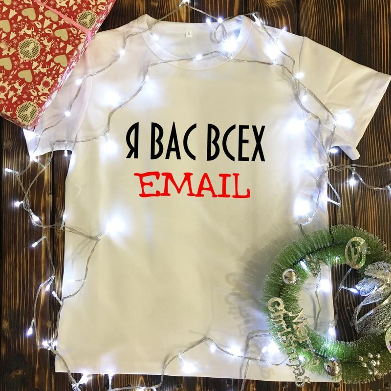 Мужская футболка с принтом - я вас всех email