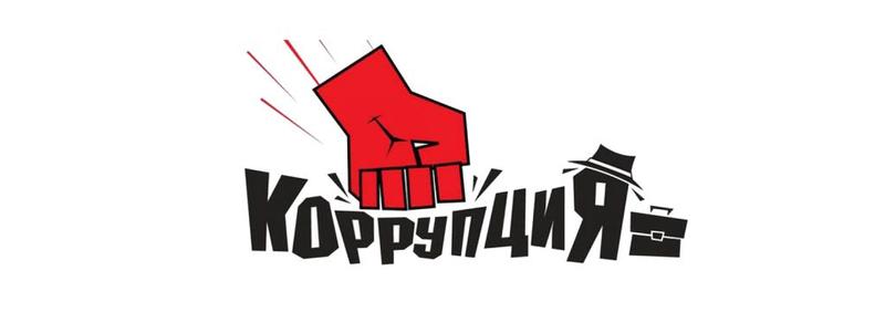 Разработка антикоррупционной программы на предприятие