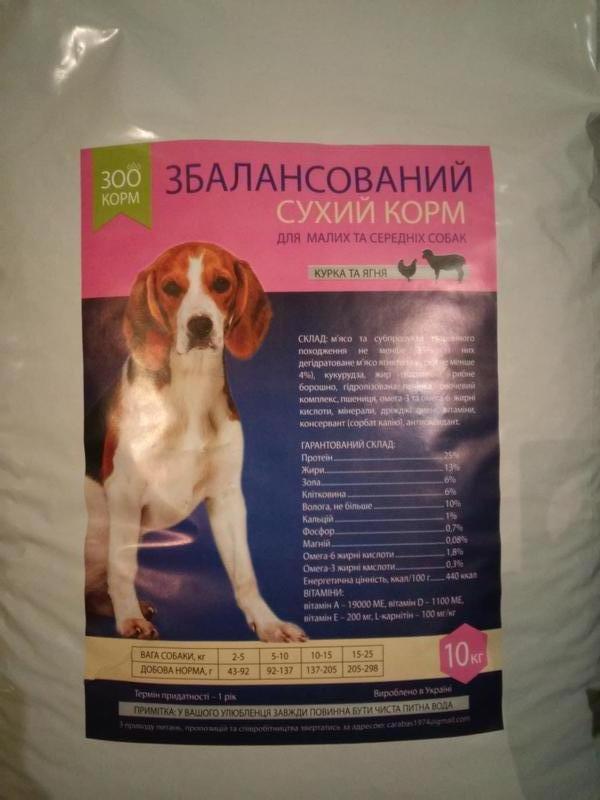 Корм для собак - Фото 2