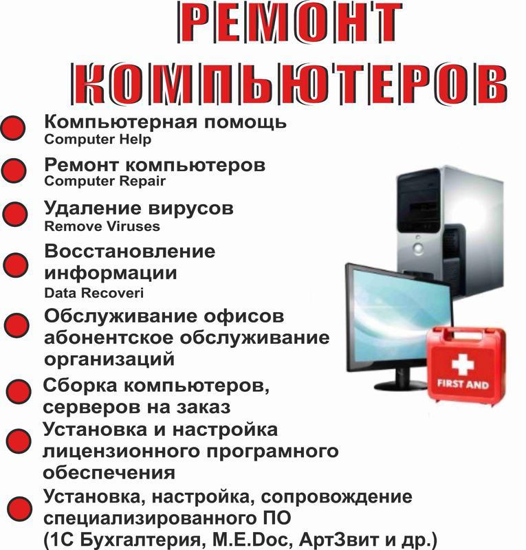 Ремонт компьютеров, ноутбуков, ЖК телевизоров, установка Windows,