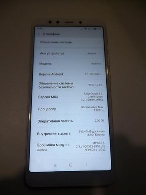 Xiaomi Redmi 5 2/16 Gb - Фото 3
