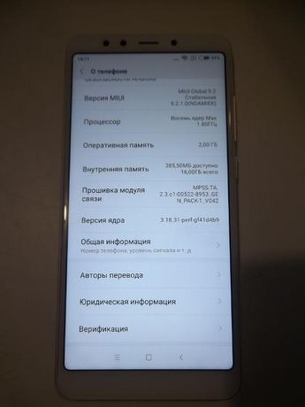 Xiaomi Redmi 5 2/16 Gb - Фото 4