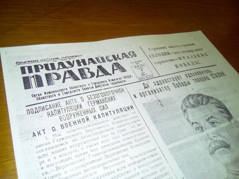 Ксерокс газеты Дня Победы