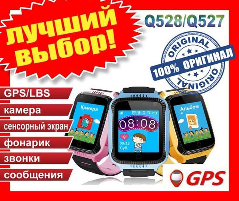 Детские умные смарт часы с GPS Q528/Q527