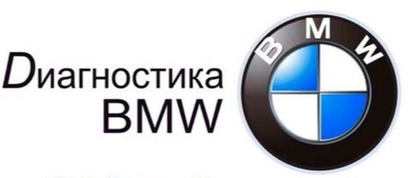 Диагностика и кодирование автомобилей BMW.