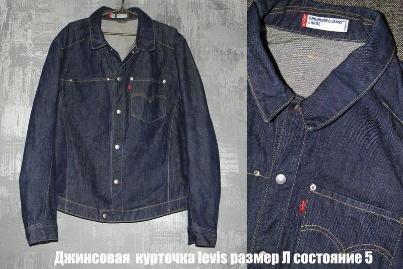 Levi's джинсовая куртка джинсовка