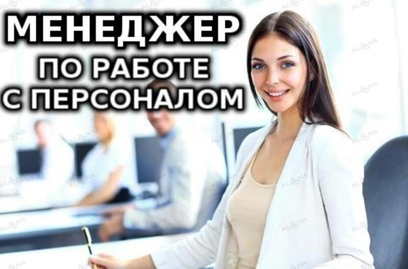 Менеджер по ведению клиентской базы
