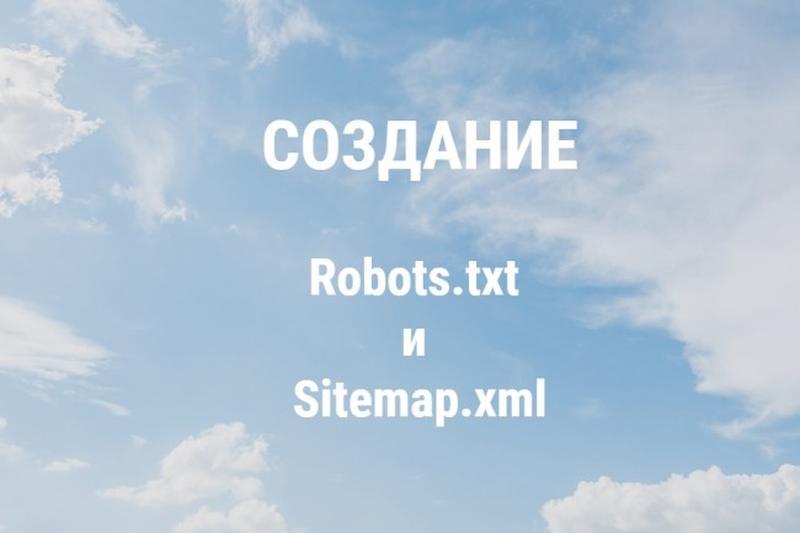 Создание или настройка robots.txt и sitemap.xml