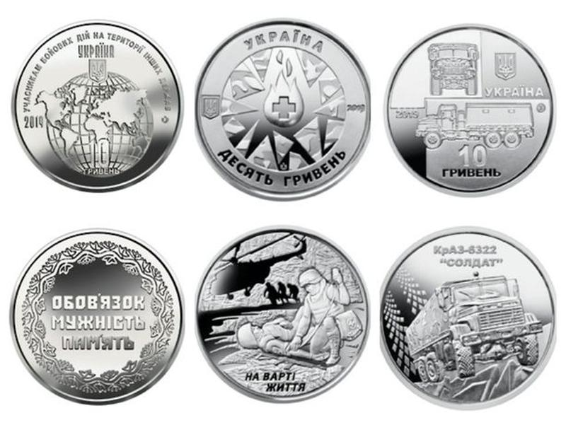 """Три роли монет НБУ: """"КрАЗ"""", """"На варті життя"""", """"Учасникам бойов..."""