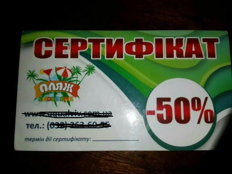 """Сертифікат ,Знижка 50% в Аквапарк """"Пляж"""" У Львові."""