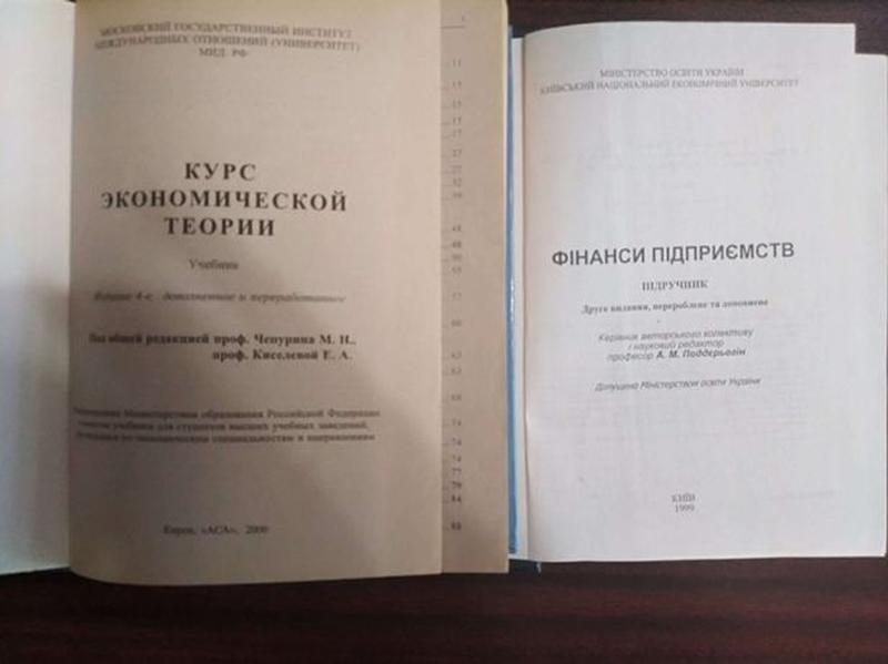 Курс экономической теории и финансы предприятий - Фото 2