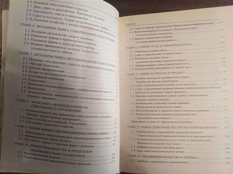 Курс экономической теории и финансы предприятий - Фото 4