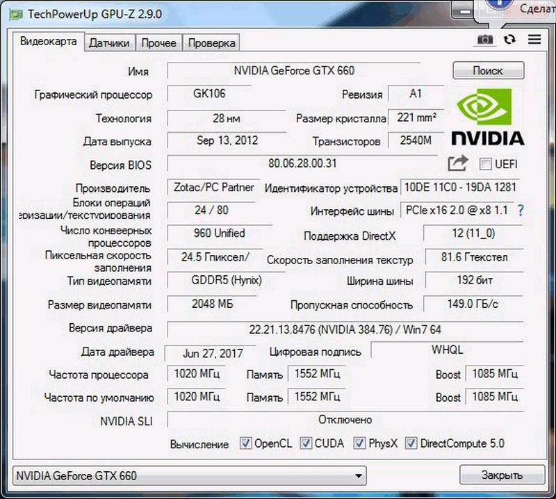 Видеокарта ZOTAC GTX 660 2gb - Фото 7
