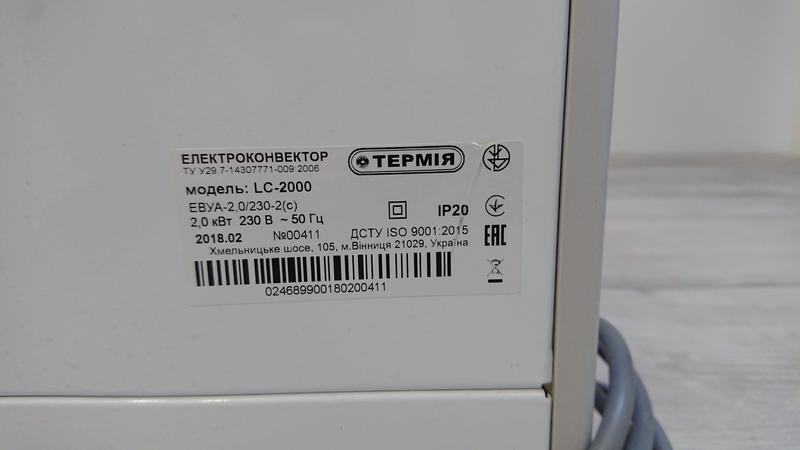 Электрообогреватель ТЕРМИЯ ЭВУА-2,0 2 кВт с термостатом - Фото 4