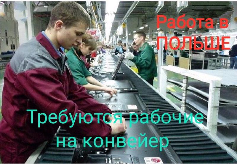 Требуются рабочие на конвейере фольксваген транспортер по россии